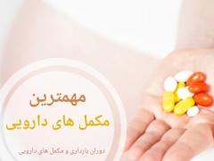 ویتامین های ضروری در دوران بارداری