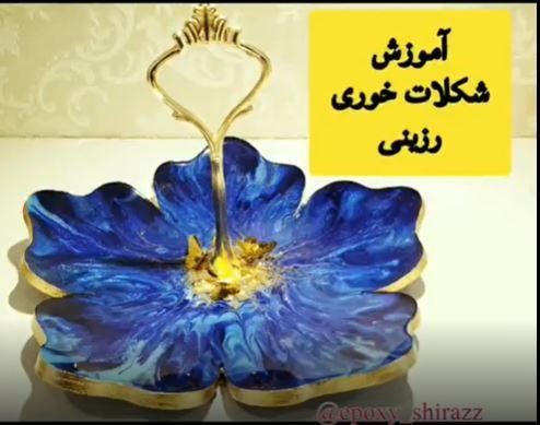 آموزش شکلات خوری رزین اپوکسی شیراز