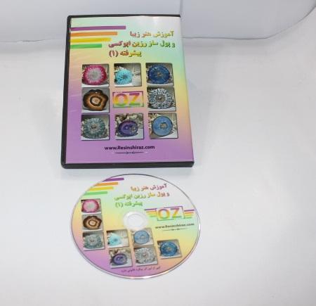 آموزش هنر زیبا و پول ساز اپوکسی پیشرفته dvd