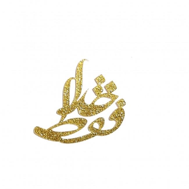 نماد طلایی   فقط خدا   44