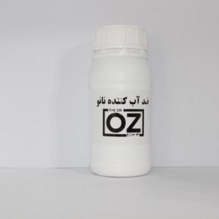 ضد آب کننده نانو OZ