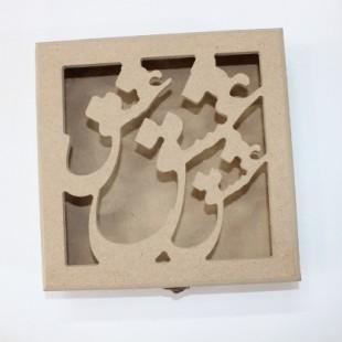 جعبه ی عشق کد151
