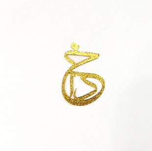 نماد طلایی خدا 50
