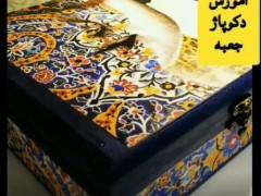 آموزش دکوپاژ جعبه رزین شیراز