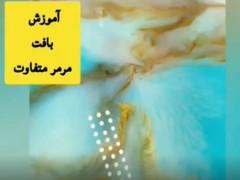 آموزش بافت مرمر در رزین اپوکسی