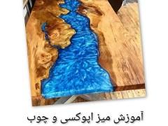 آموزش رایگان ساخت میز چوبی با رزین اپوکسی