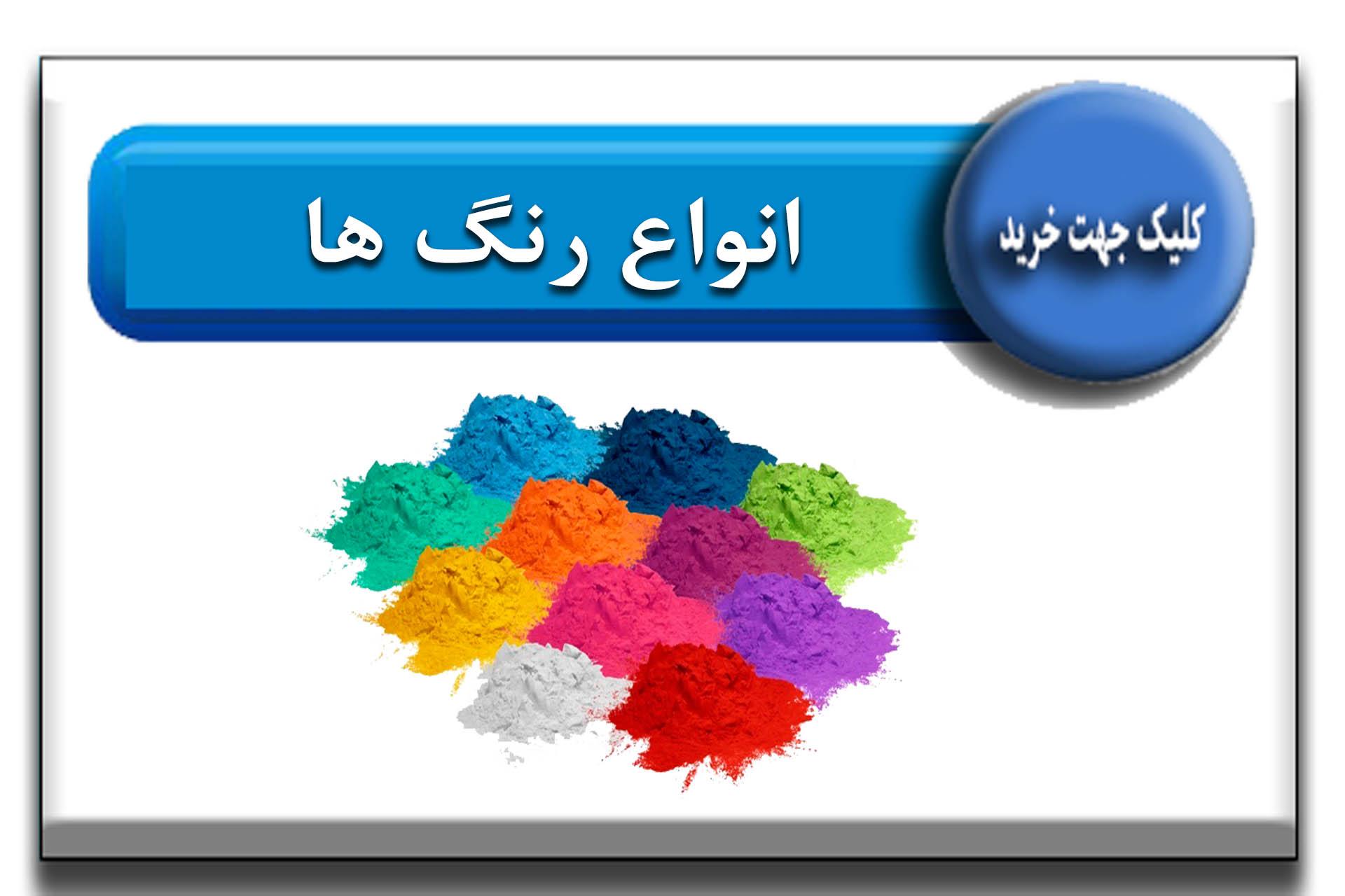 انواع رنگ ها
