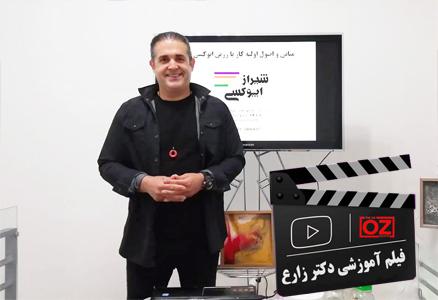فیلم  آموزش رزین اپوکسی دکتر زارع