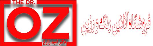 رزین شیراز