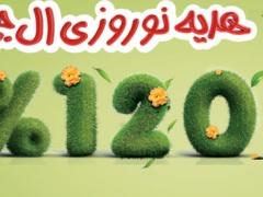 جشنواره نوروزی ال جی