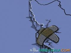 کمک به زلزله زدگان