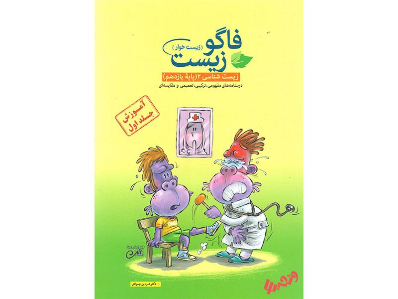 فاگو زیست یازدهم جلد آموزش