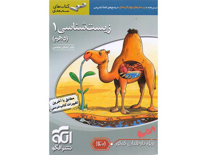 زیست شناسی دهم نشر الگو ویژه 1401