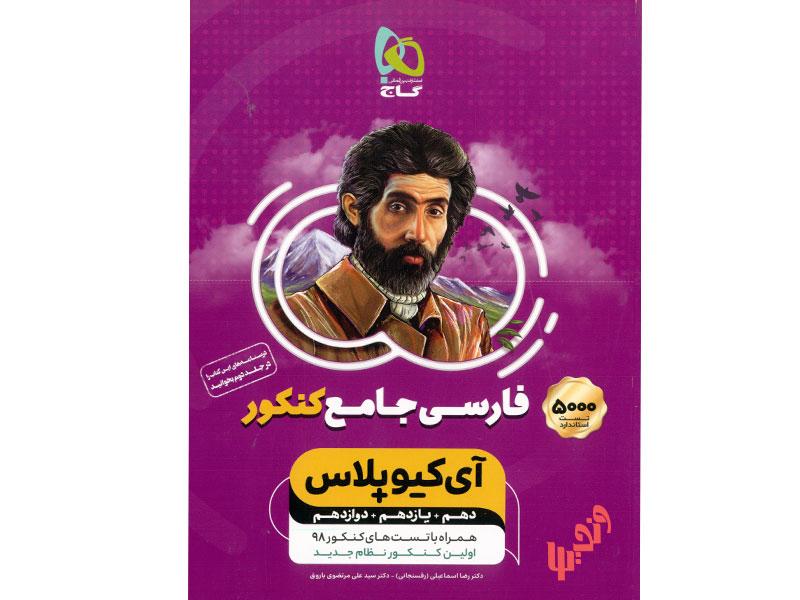 تست فارسی جامع آی کیو پلاس