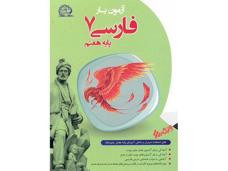 آزمون یار فارسی هفتم انتشارات پایش