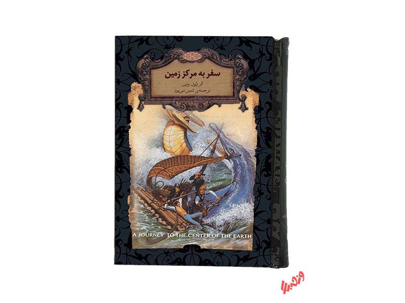کتاب رمان های جاویدان سفر به مرکز زمین اثر ژول ورن