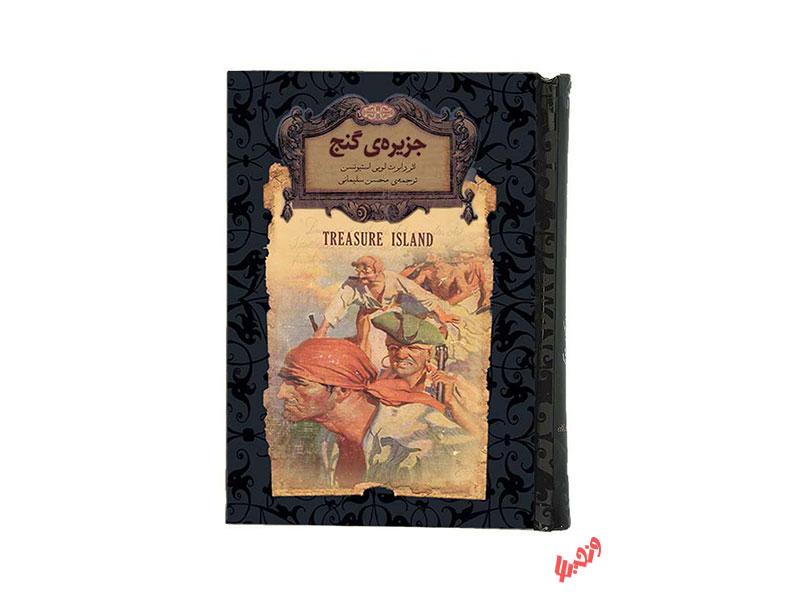 کتاب رمان های جاویدان جزیره گنج اثر رابرت لویی استیونسن