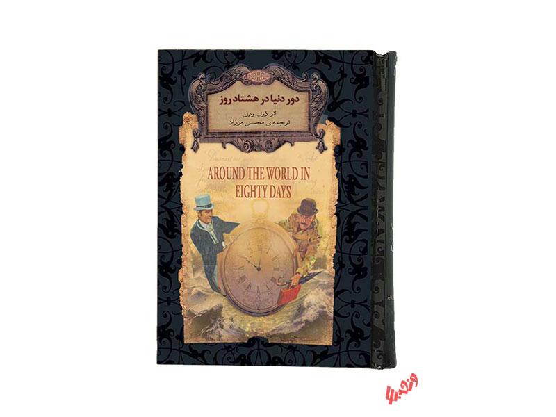 کتاب رمان های جاویدان دور دنیا در هشتاد روز اثر ژول ورن