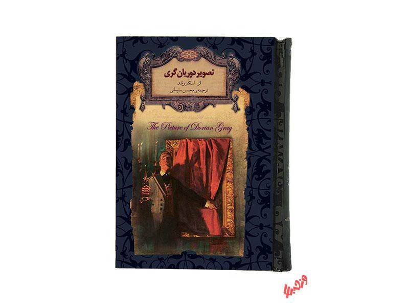 کتاب رمان های جاویدان تصویر دوریان گری اثر اسکار وایلد