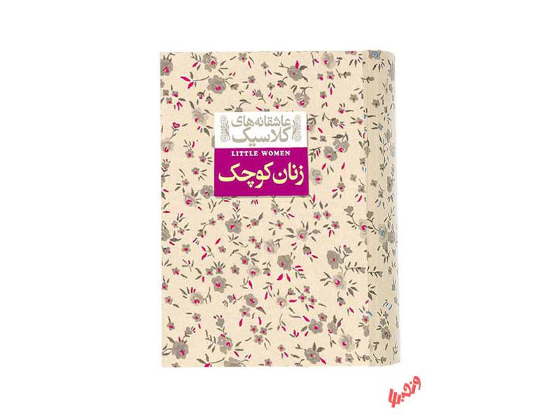 کتاب عاشقانه های کلاسیک زنان کوچک اثر لوییزا میآلکوت