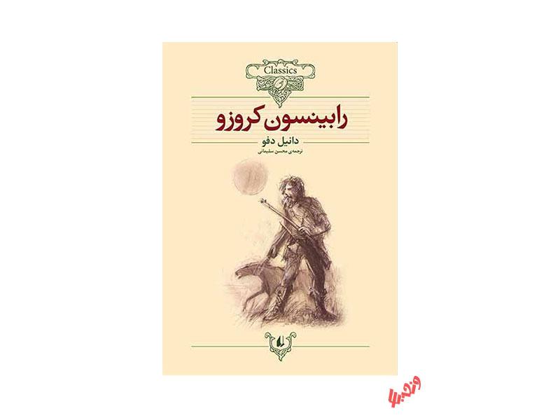 کتاب رابینسون کروزو اثر دانیل دفو