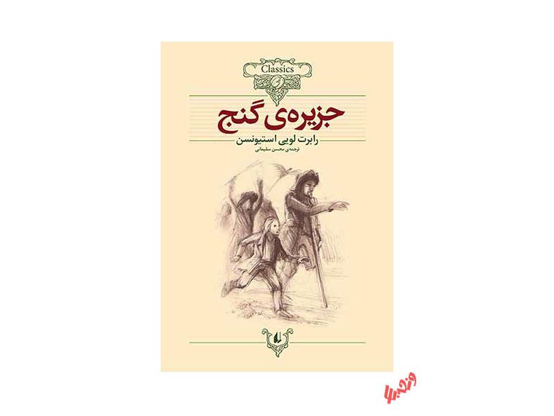 کتاب جزیره گنج اثر رابرت لویی استیونسن