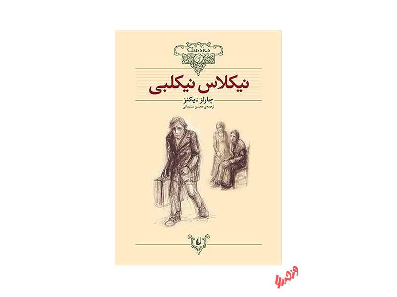 کتاب نیکلاس نیکلبی اثر چارلز دیکنز