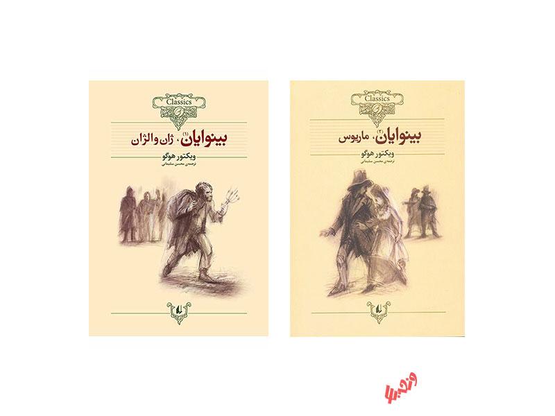 کتاب بینوایان اثر ویکتور هوگو - مجموعه دوجلدی