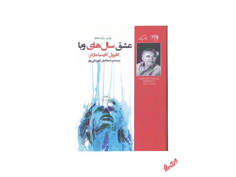 کتاب عشق سالهای وبا اثر گابریل گارسیا مارکز