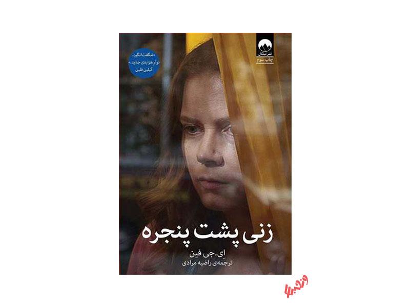 کتاب زنی پشت پنجره اثر ای جی فین