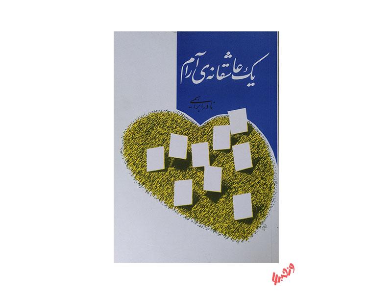 کتاب یک عاشقانه ی آرام اثر نادر ابراهیمی