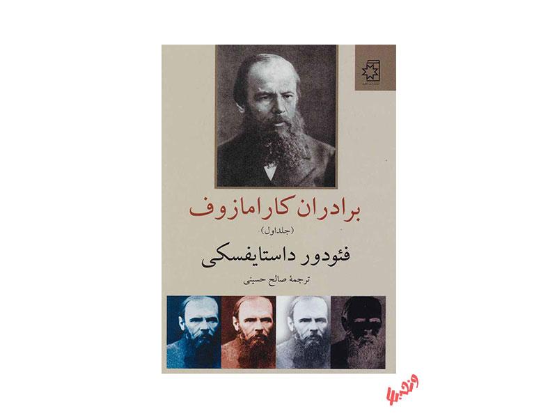 کتاب برادران کارامازوف اثر فئودور داستایفسکی - دوجلدی