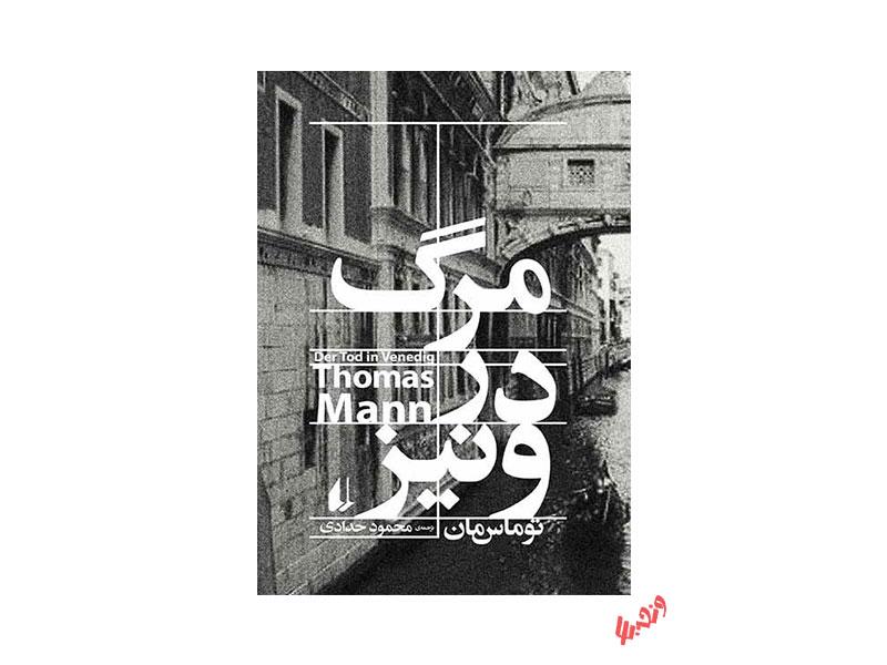 کتاب مرگ در ونیز اثر توماس مان
