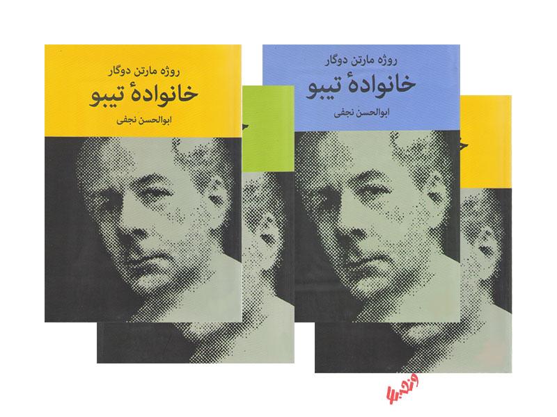 کتاب خانواده تیبو اثر روژه مارتین دوگار - مجموعه چهارجلدی
