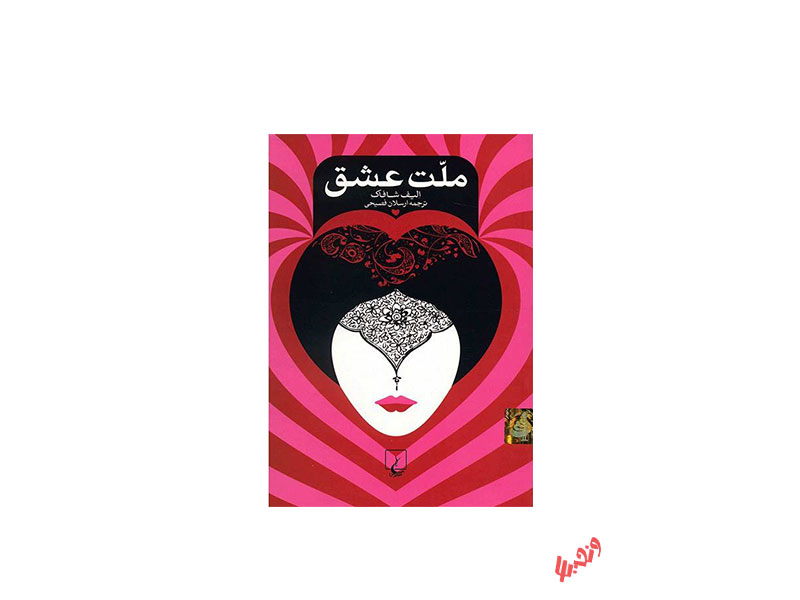 کتاب ملت عشق اثر الیف شافاک - قطع جیبی