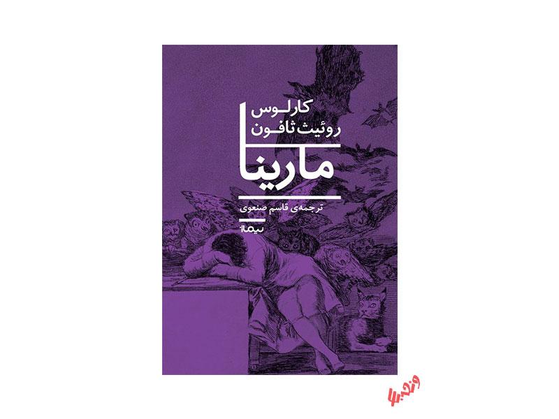کتاب مارینا اثری از کارلوس روئیت ثافون