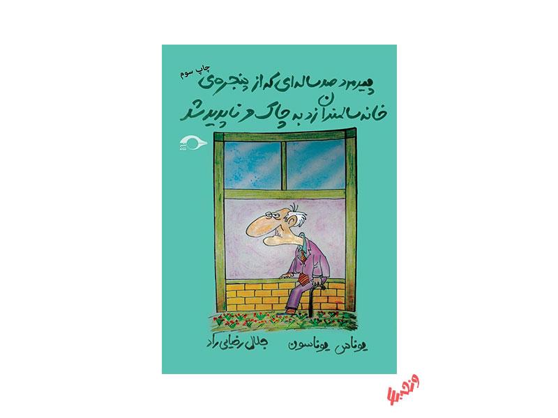 کتاب پیرمرد صد ساله ای که از پنجره ی خانه سالمندان زد به چاک و ناپدید شد اثری از یوناس یوناسون