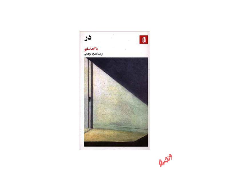 کتاب در اثری از ماگدا سابو