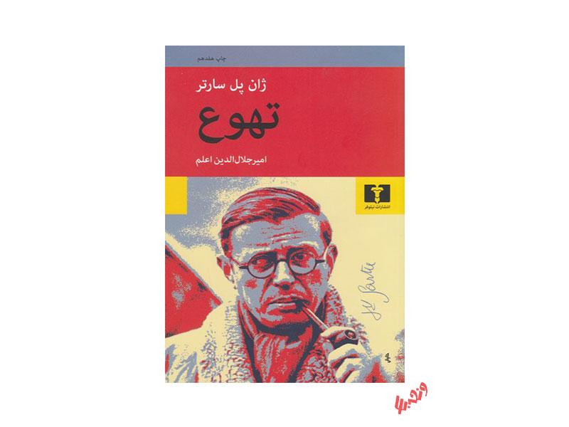 کتاب تهوع اثر ژان پل سارتر