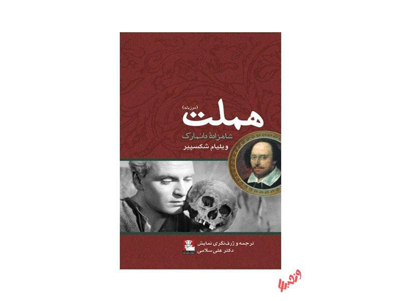کتاب هملت اثر ویلیام شکسپیر (دو زبانه)