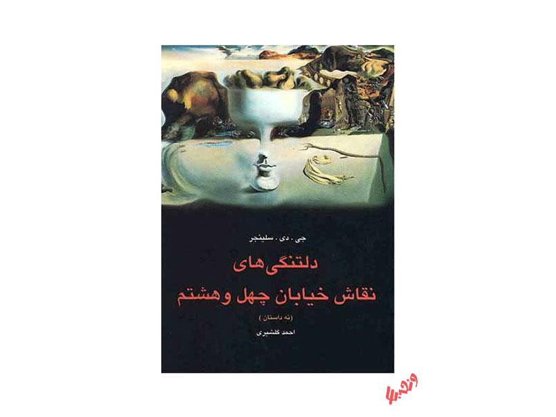 کتاب دلتنگی های نقاش خیابان چهل و هشتم اثر جی.دی.سلینجر