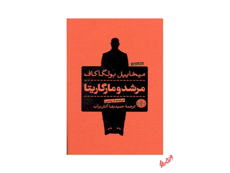 کتاب مرشد و مارگاریتا اثر میخاییل بولگاکاف