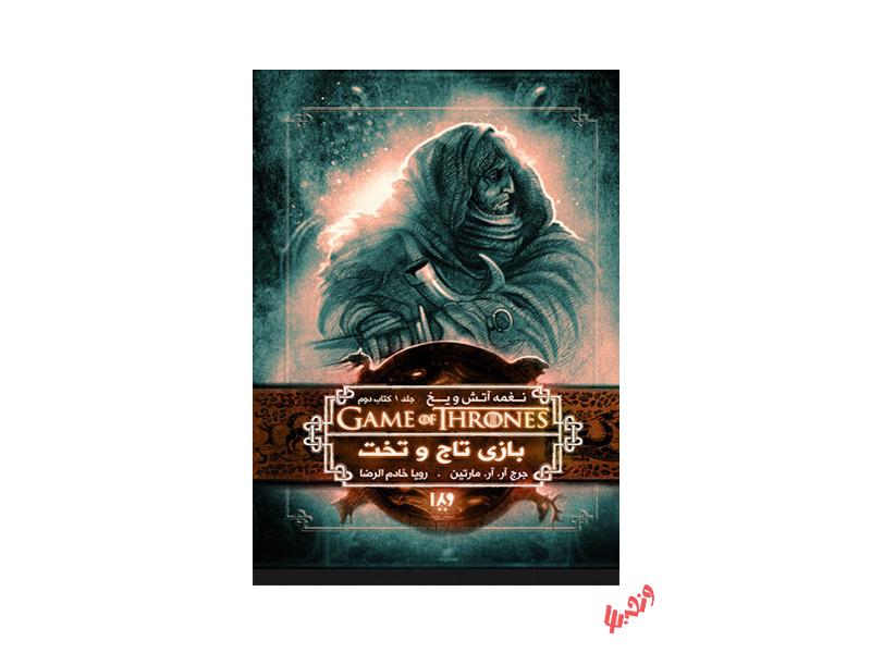 کتاب بازی تاج و تخت - جلد 2 بازی تاج و تخت اثر جرج.آر.آر.مارتین