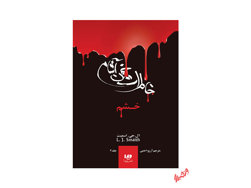 کتاب خاطرات خون آشام اثر ال جی اسمیت - جلد 3 خشم