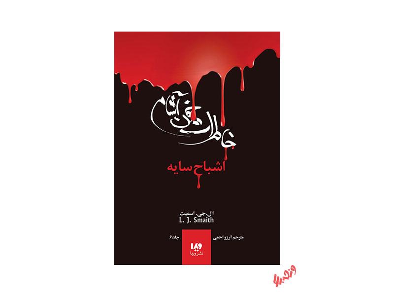 کتاب خاطرات خون آشام اثر ال جی اسمیت - جلد 6 اشباح سایه