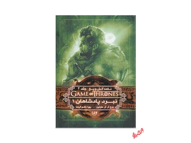 کتاب بازی تاج و تخت - جلد 4 نبرد پادشاهان 1 اثر جرج.آر.آر.مارتین