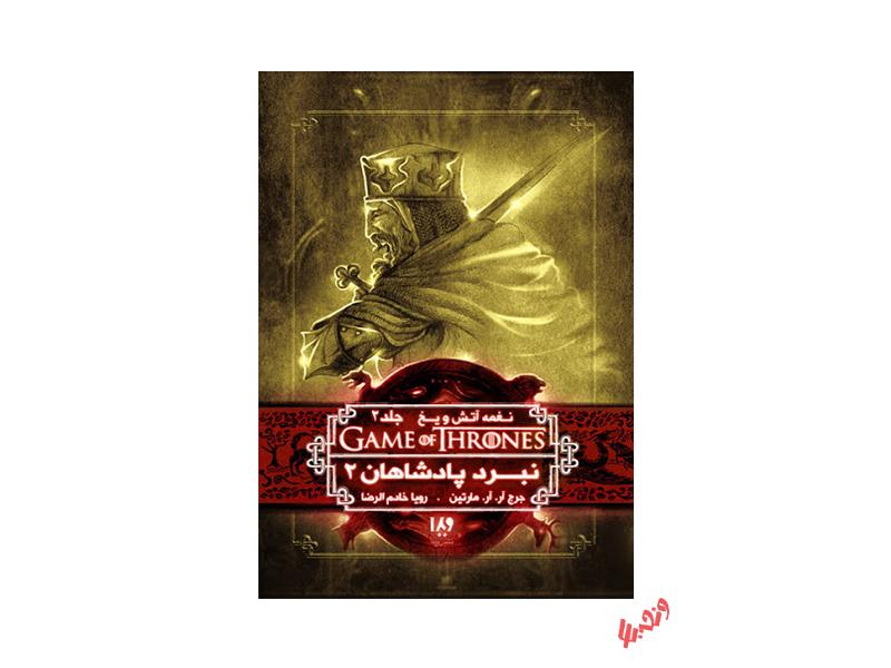 کتاب بازی تاج و تخت - جلد 5 نبرد پادشاهان 2 اثر جرج.آر.آر.مارتین