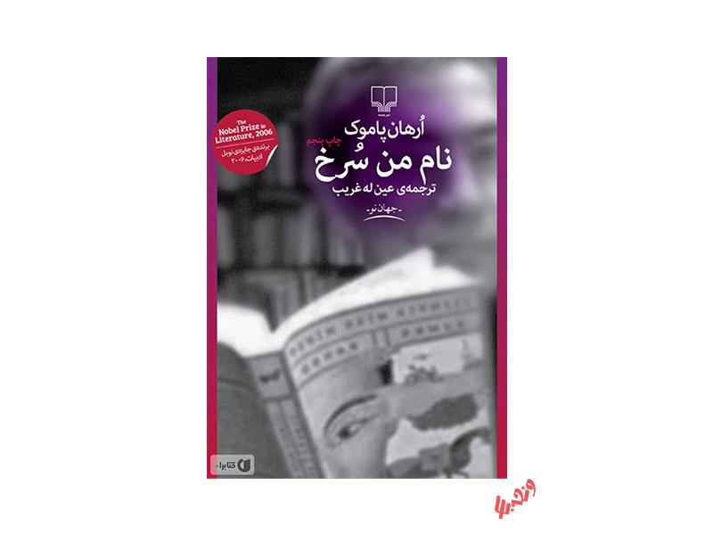 کتاب نام من سرخ اثر ارهان پاموک