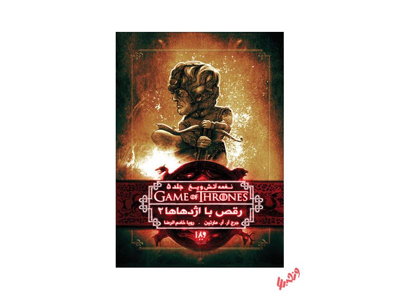کتاب بازی تاج و تخت - جلد 11 رقص با اژدهاها 2 اثر جرج.آر.آر.مارتین