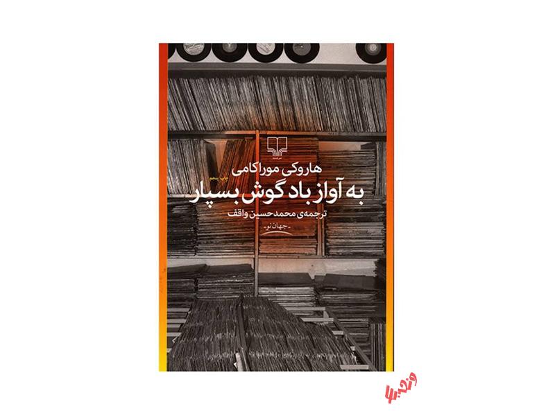 کتاب به آواز باد گوش بسپار اثر هاروکی موراکامی